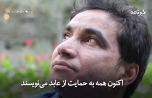عزیزترین لبخند تصویری روزگار در جامعه شکنجهگر