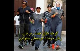کوچههای جده زیر پای زنان دونده عربستان سعودی