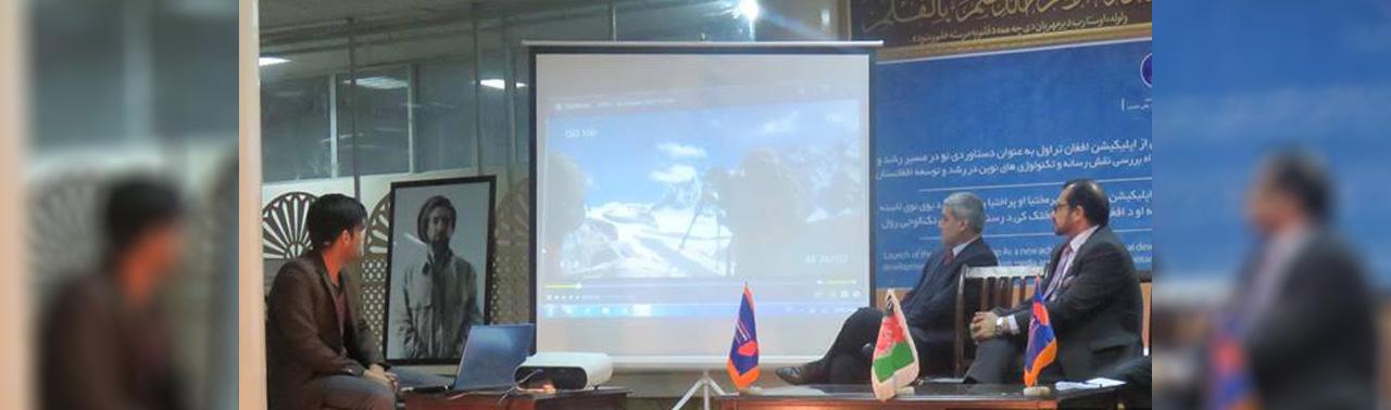 اپلیکیشن «افغان تراول»؛ اولین نرمافزار اطلاعات آنلاین گردشگری افغانستان
