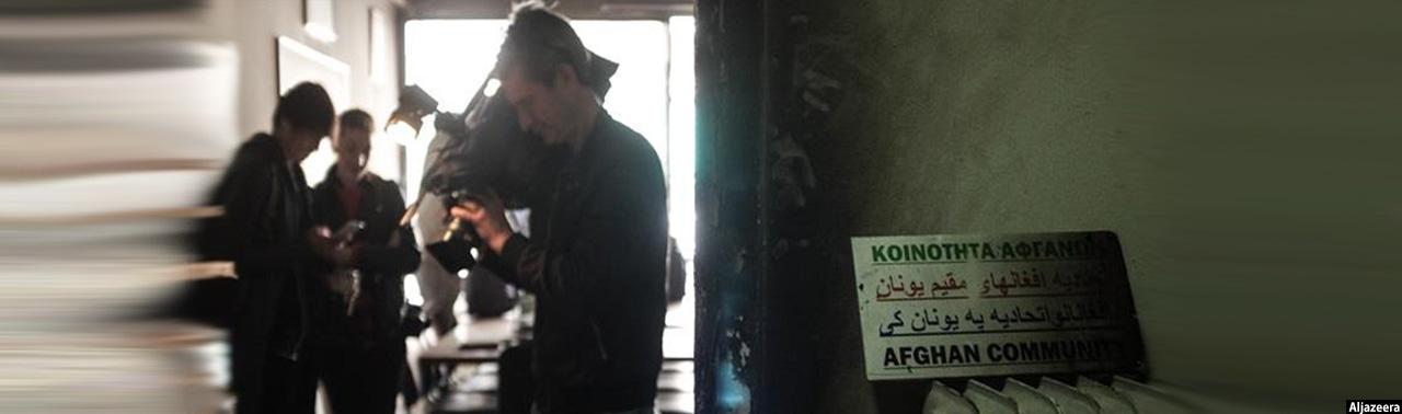 گروه نؤنازی؛ حمله بر اتحادیه افغان های مقیم یونان و وضعیت وخیم پناهجویان افغان
