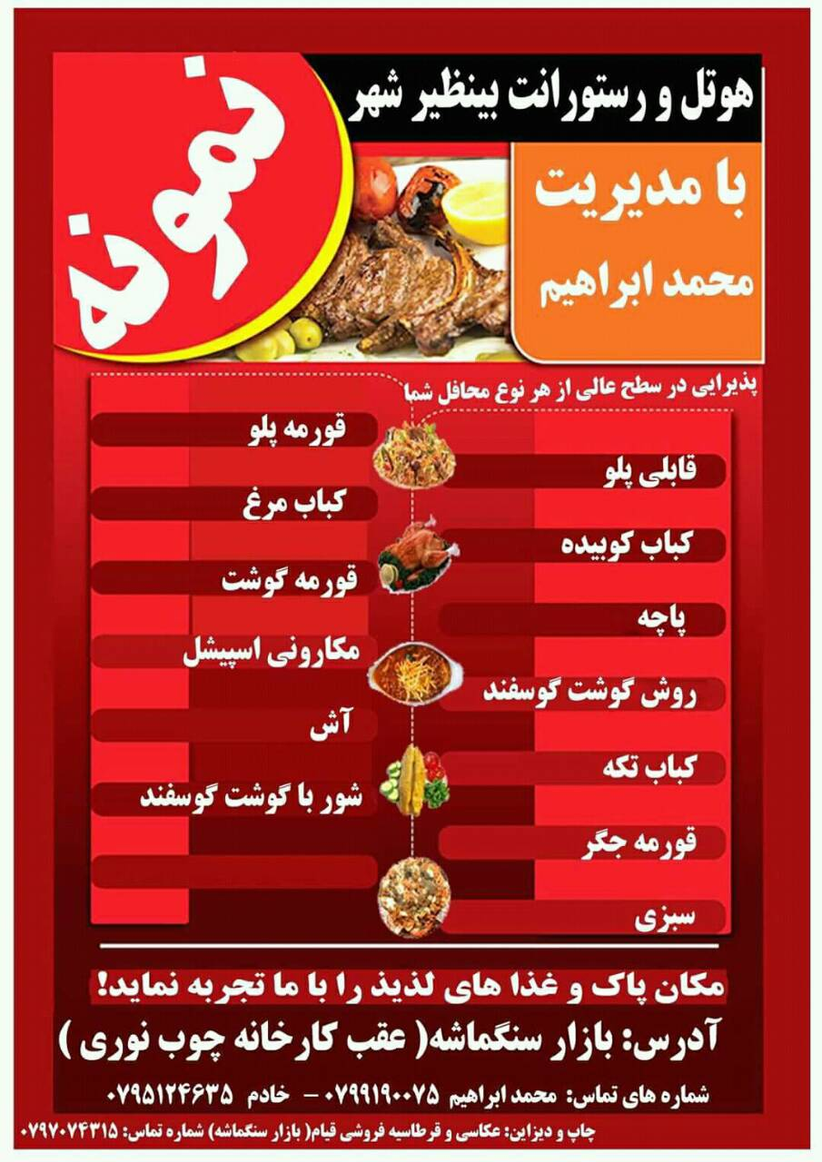 Zahra mohammadi resturant menu
