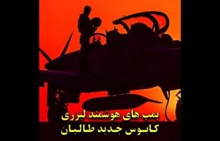 بمبهای هوشمند لیزری کابوس جدید طالبان