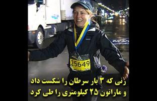 زنی که ۳ بار سرطان را شکست داد و ماراتون ۲۵ کیلومتری را طی کرد