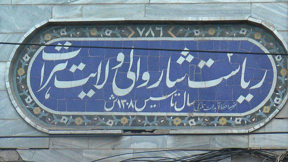 Herat Municipal Office