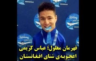 قهرمان معلول؛ عباس کریمی اعجوبهی شنای افغانستان
