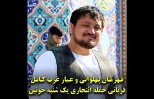 قهرمان پهلوانی و عیار غرب کابل قربانی حمله یک شنبه خونین