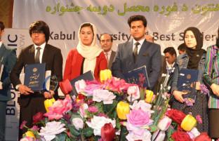 سیستم مدیریت دانشکده؛ طرح دانشجویان برتر برای تحول در مدیریت تحصیلات عالی افغانستان