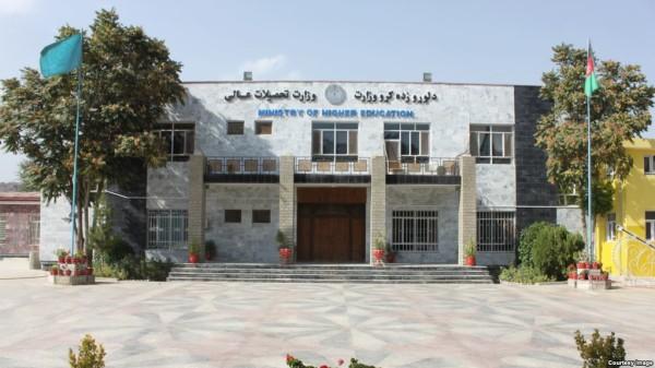"""وزارت تحصیلات عالی روز یکشنبه(16 سرطان) برای شش دانشگاه در افغانستان """"سند تضمین کیفیت و اعتبار ملی"""" داد"""