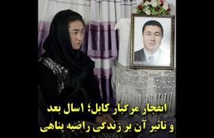 انفجار مرگبار کابل؛ ۱ سال بعد و تاثیر آن در زندگی راضیه پناهی