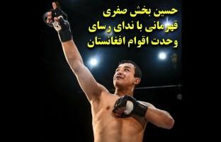 حسین بخش صفری قهرمانی با ندای رسای وحدت افوام افغانستان