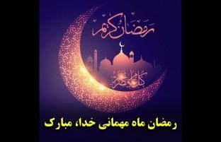 رمضان ماه مهمانی خدا، مبارک
