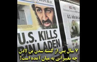 ۷ سال پس از کشته شدن بن لادن چه تغییراتی به میان آمده است؟