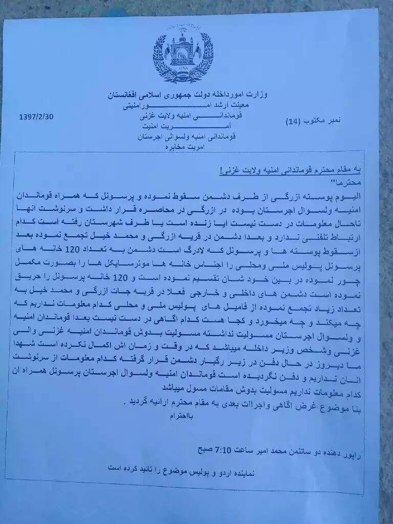 Ajristan documents