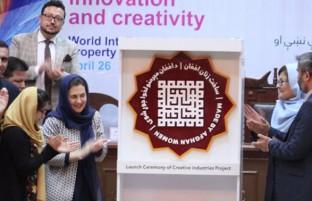 نخستین مارک تجاری تولیدات زنان افغان رونمایی شد