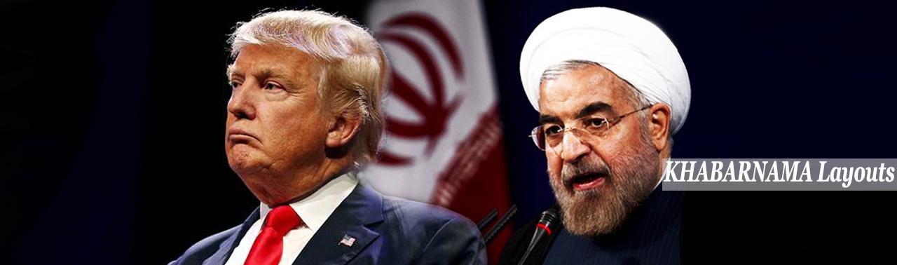 خروج آمریکا از برجام؛ آیا تغییر موضع آمریکا در قبال ایران تاثیری بر افغانستان خواهد داشت؟