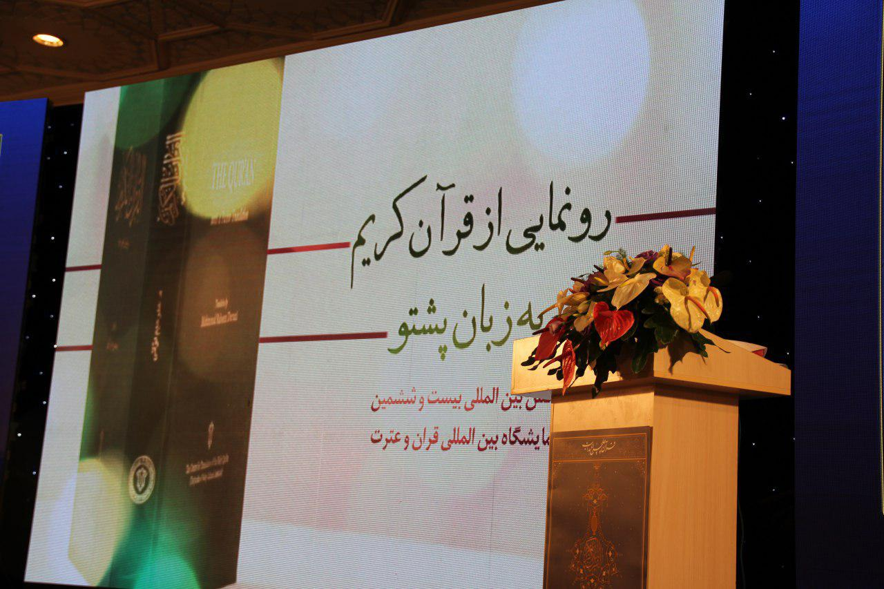 celebrating from translated quran to pashto