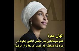 الهان عمر؛ عضو سومالیایی تبار مجلس ایالتی چگونه در زمره ۲۵ مسلمان قدرتمند آمریکا قرار گرفت؟