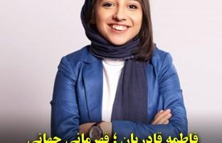 فاطمه قادریان؛ قهرمان جهانی داستان افغانستان جدید