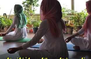 زنان پیشتاز یوگا در افغانستان