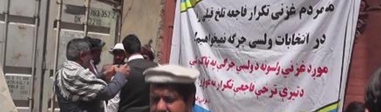 مجلس نمایندگان: بسته بودن دفتر کمیسیون انتخابات در غزنی غیرقانونی و ظالمانه است