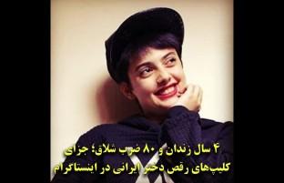 ۴ سال زندان و ۸۰ ضرب شلاق؛ جزای کلیپ های رقص دختر ایرانی در اینستاگرام