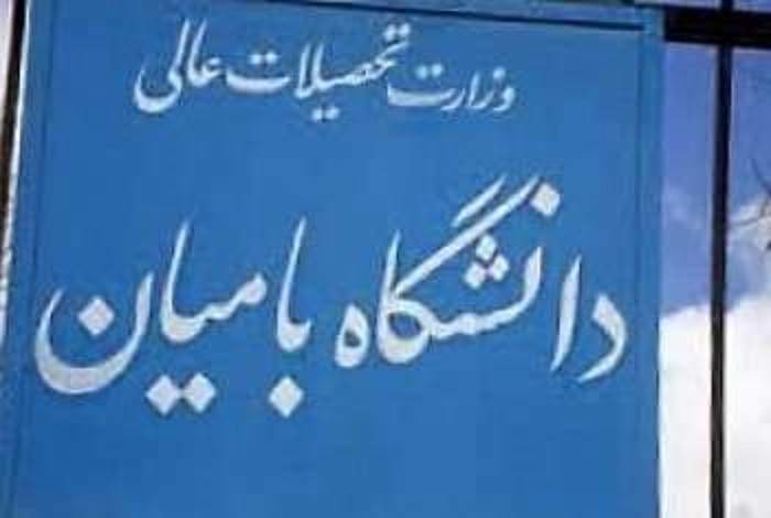 Bamiyan university