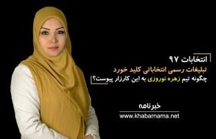 انتخابات ۹۷؛ چگونه تیم زهره نوروزی به کارزار تبلیغات انتخاباتی پیوست؟