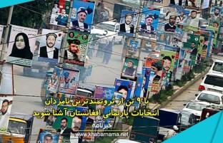 با ۹ تن از ثروتمندترین نامزدان انتخابات پارلمانی افغانستان آشنا شوید