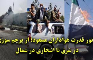 مانور قدرت هواداران مسعود؛ از پرچم سوزی در شرق تا انتحاری در شمال