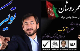 از «طلوع آفتاب در شب» تا «تویی که منم»؛ شعارهای نامزدان این دوره انتخابات پارلمانی افغانستان