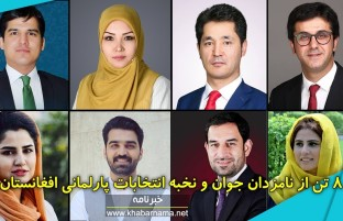 ۸ تن از نامزدان جوان و نخبه انتخابات پارلمانی افغانستان