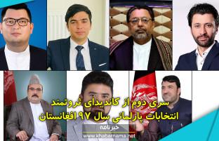 سری دوم از کاندیدای ثروتمند انتخابات پارلمانی سال ۹۷ افغانستان