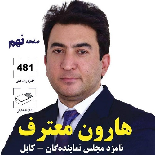 محمد هارون معترف