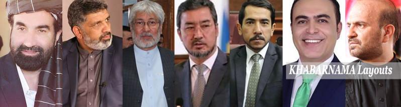 با ۹ عضو مجلس نمایندگان و نامزد مجدد انتخابات پارلمانی افغانستان آشنا شوید!