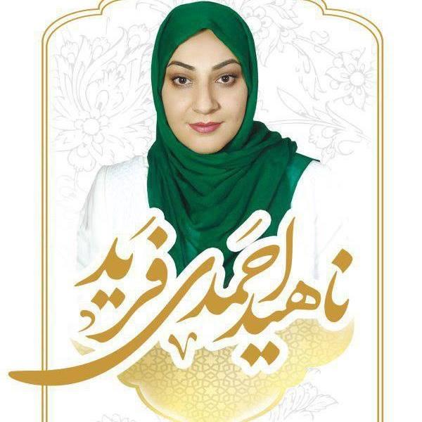 ناهید احمدی فرید