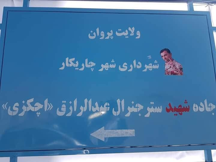 parwan raziq road