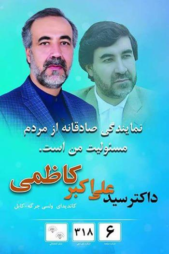 سید علیاکبر کاظمی