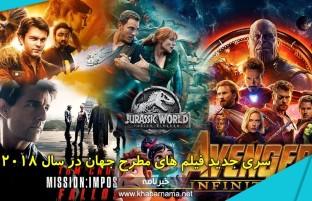 سری جدید فیلم های مطرح جهان در سال ۲۰۱۸