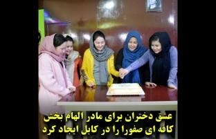 عشق دختران برای مادر الهام بخش کافه ای صفورا را در کابل ایجاد کرد