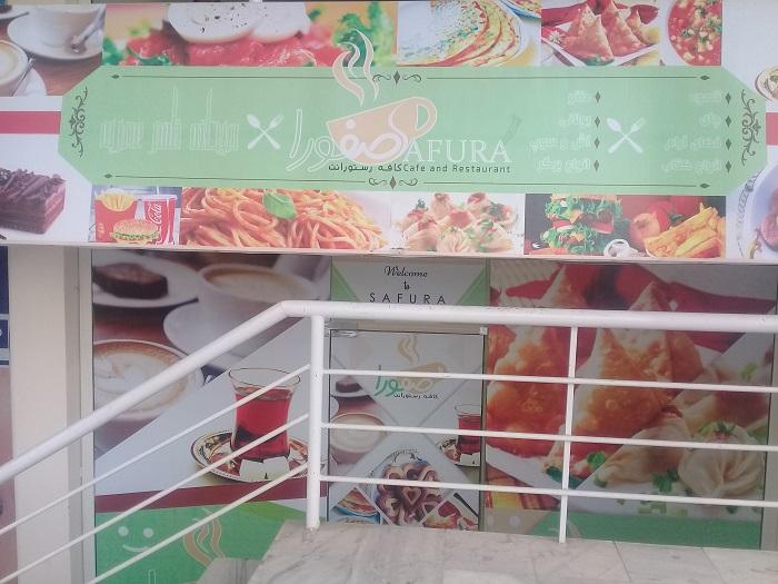 کافه صفورا یکی از کافههای شهر کابل است که جدیدا در غرب کابل توسط سه خواهر آغاز به فعالیت آغاز کرده است