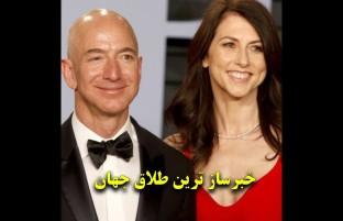 خبرسازترین طلاق جهان