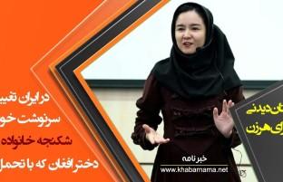 داستان دیدنی برای هر زن؛ دختر افغان که با تحمل شکنجه خانواده سرنوشت خود را در ایران تغییر داد