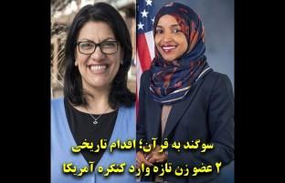 سوگند به قرآن؛ اقدام تاریخی ۲ عضو زن تازه وارد کنگره آمریکا