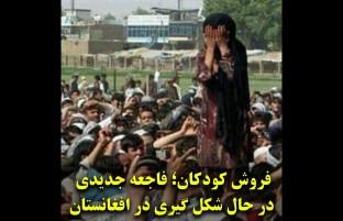 فروش کودکان؛ فاجعه جدیدی در حال شکل گیری در افغانستان