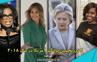۴ زن تحسین برانگیز آمریکا در سال ۲۰۱۸