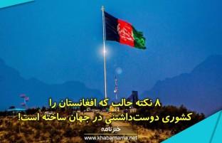 ۸ نکته جالب که افغانستان را کشوری دوست داشتنی در جهان ساخته است!