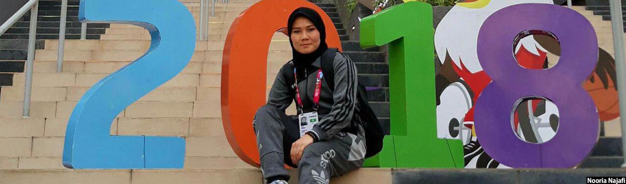 زنان الهامبخش افغانستان؛ «نوریه نجفی» الگویی برای معلولین جهان!