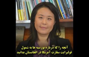 آنچه را که در باره بورسیه ها به شمول فولبرایت سفارت آمریکا در افغانستان بدانید