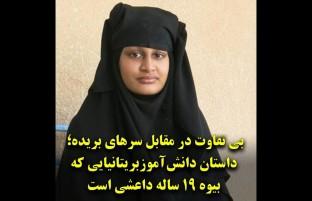 در مقابل سرهای بریده؛ داستان دانش آموز بریتانیایی که بیوه ۱۹ ساله داعشی است