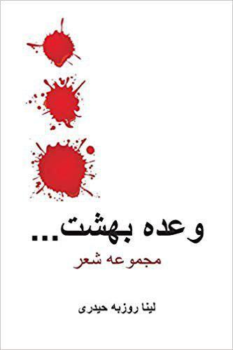waada behesht